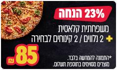 תמונת של מבצע פיצה משפחתית מוצרלה + לחם שום / אצבעות מוצרלה / קלחי תירס ב84 שקלים