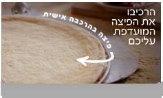 תמונת באנר של בנה את הפיצה שלך – דומינוס פיצה