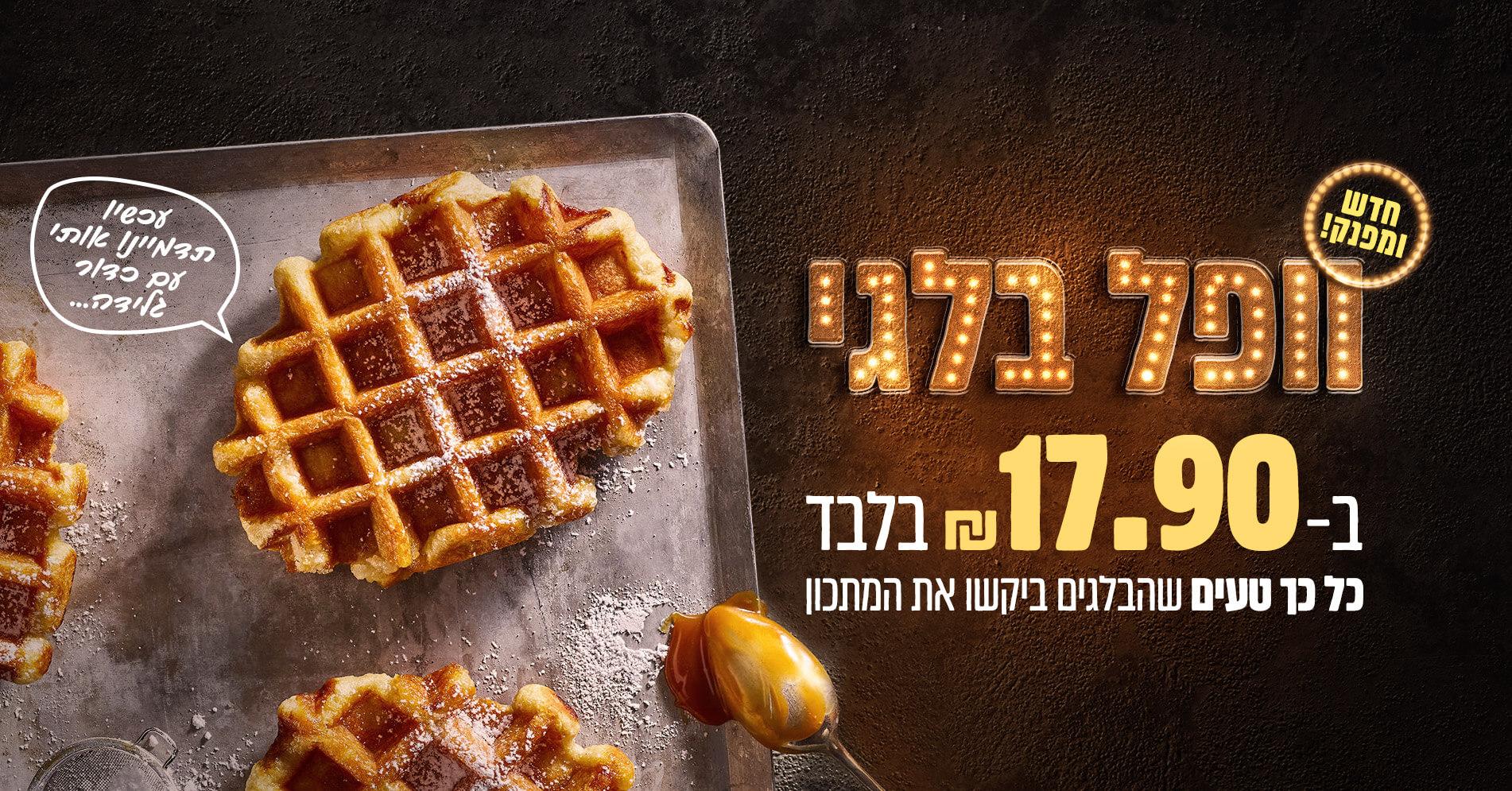 קמפיין שף - טעימות